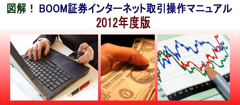 BOOM証券 日本語マニュアル